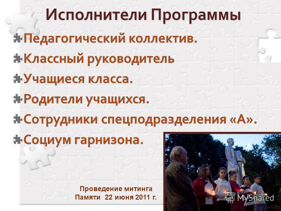 Проведение митинга Памяти 22 июня 2011 г.