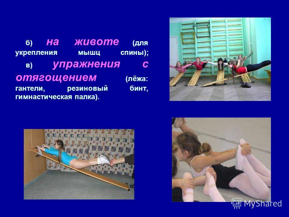 б) на животе (для укрепления мышц спины); в) упражнения с отягощением (лёжа: гантели, резиновый бинт, гимнастическая палка).
