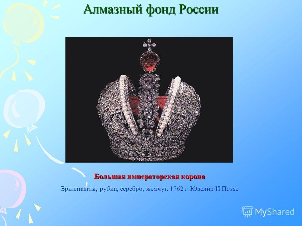 Большая императорская корона Бриллианты, рубин, серебро, жемчуг. 1762 г. Ювелир И.Позье Алмазный фонд России