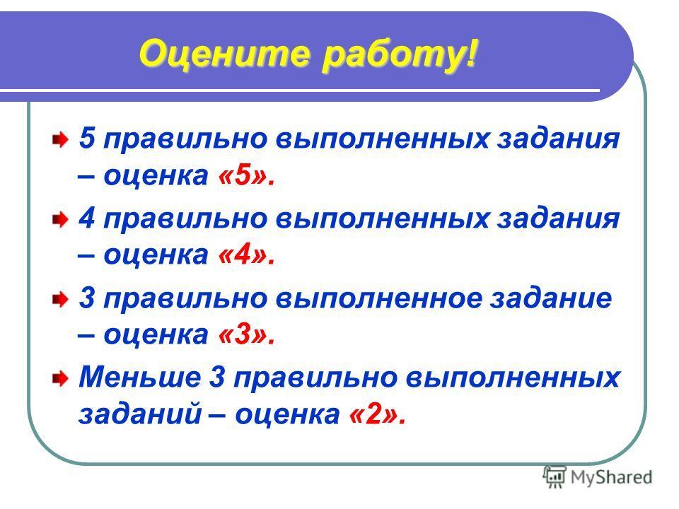 Проверьте результат! 1. у =7cos х 1) (-; ) 2) [ 0; 7] 3) [-1; 1] 4) [-7; 7] 1. у = - 4cos x 1) [-1; 1] 2) [ -4; 0] 3) [-4; 4] 4) (-; ) 2. y = 9sin х 1) [-1; 1] 2) [ 8;10] 3) [-9; 9] 4) [0; 9] 2. у = cos 2x 1) [-1/2; 1/2] 2) [ 0; 2] 3) [-2; 2] 4) [-1;