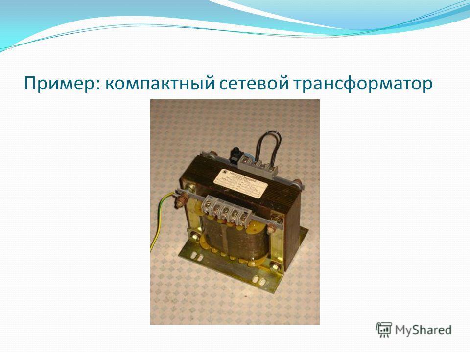 Пример: компактный сетевой трансформатор