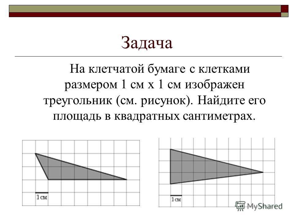 Задача На клетчатой бумаге с клетками размером 1 см x 1 см изображен треугольник (см. рисунок). Найдите его площадь в квадратных сантиметрах.