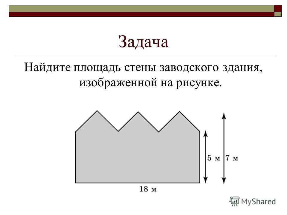 Задача Найдите площадь стены заводского здания, изображенной на рисунке.