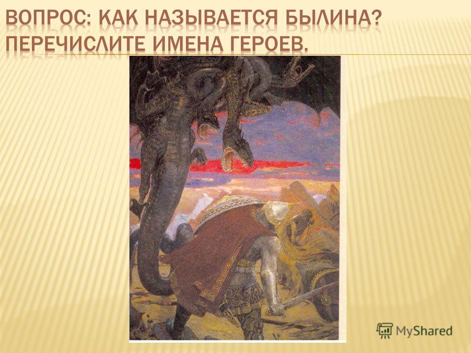 Святые Защитники Руси Презентация Скачать