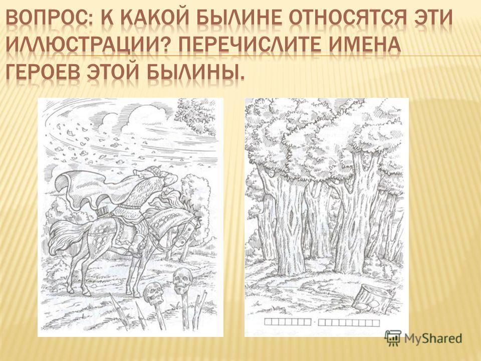 Святые Защитники Руси Презентация