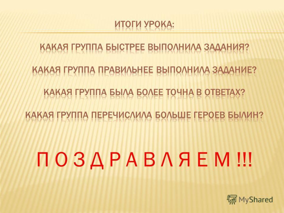 П О З Д Р А В Л Я Е М !!!
