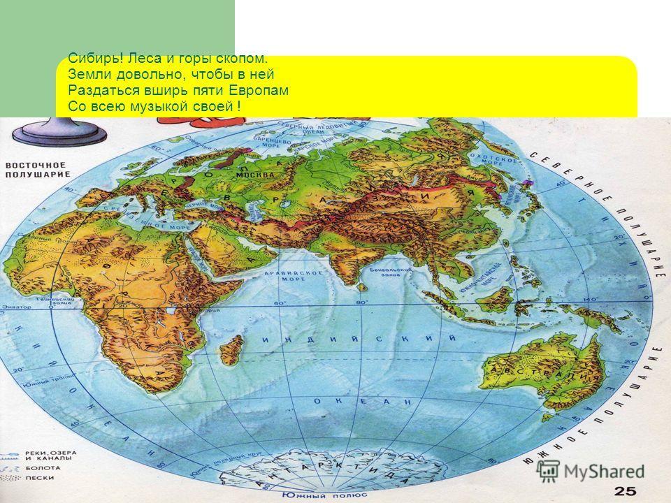 Сибирь! Леса и горы скопом. Земли довольно, чтобы в ней Раздаться вширь пяти Европам Со всею музыкой своей !