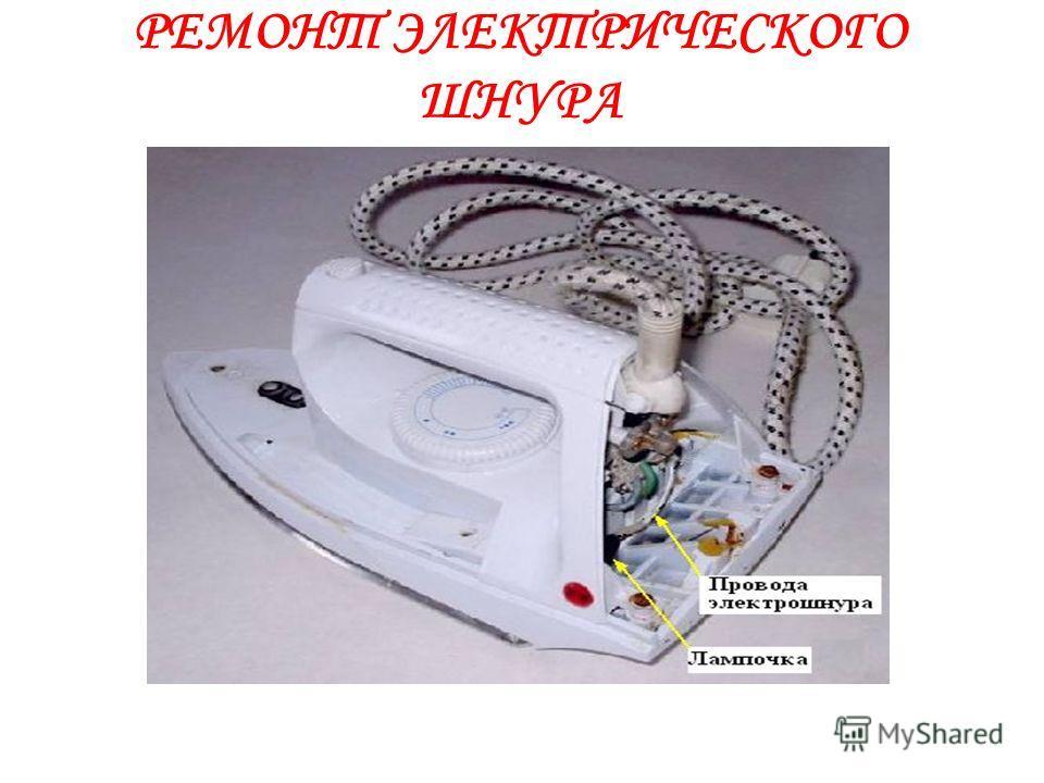 РЕМОНТ ЭЛЕКТРИЧЕСКОГО ШНУРА