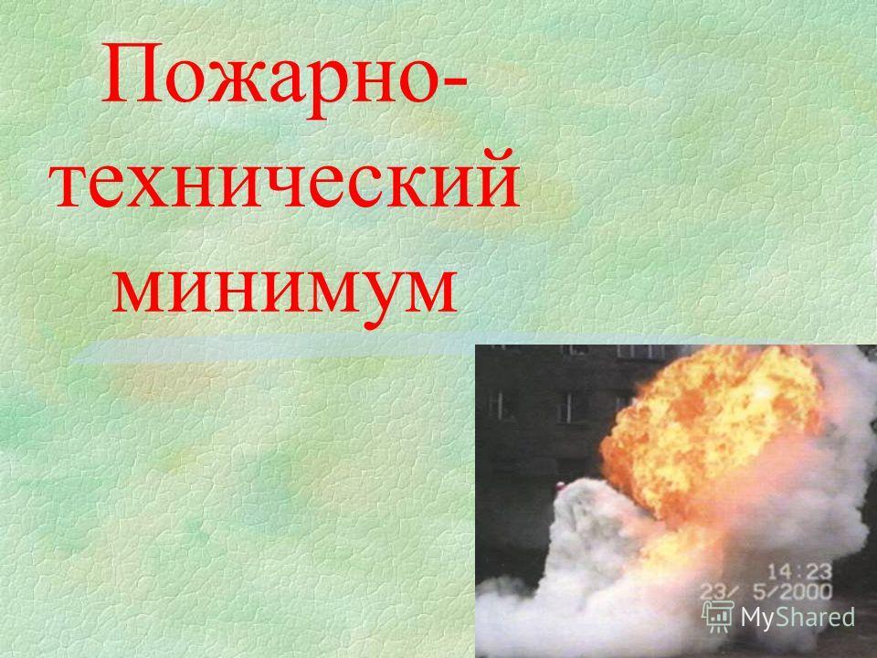 Пожарно- технический минимум