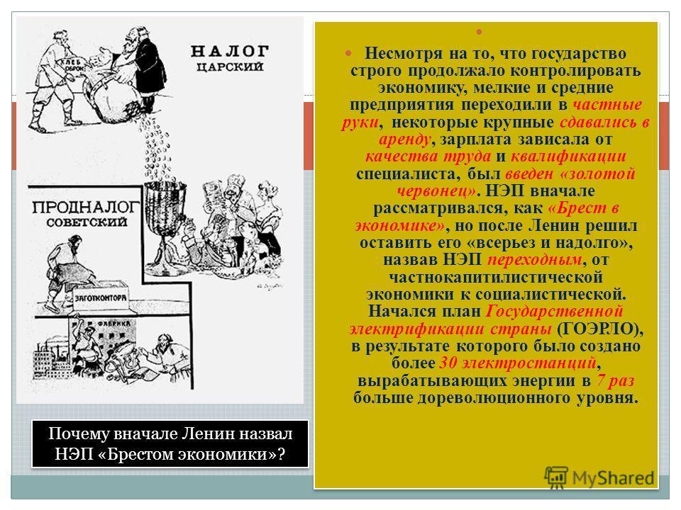 Почему вначале Ленин назвал НЭП «Брестом экономики»?