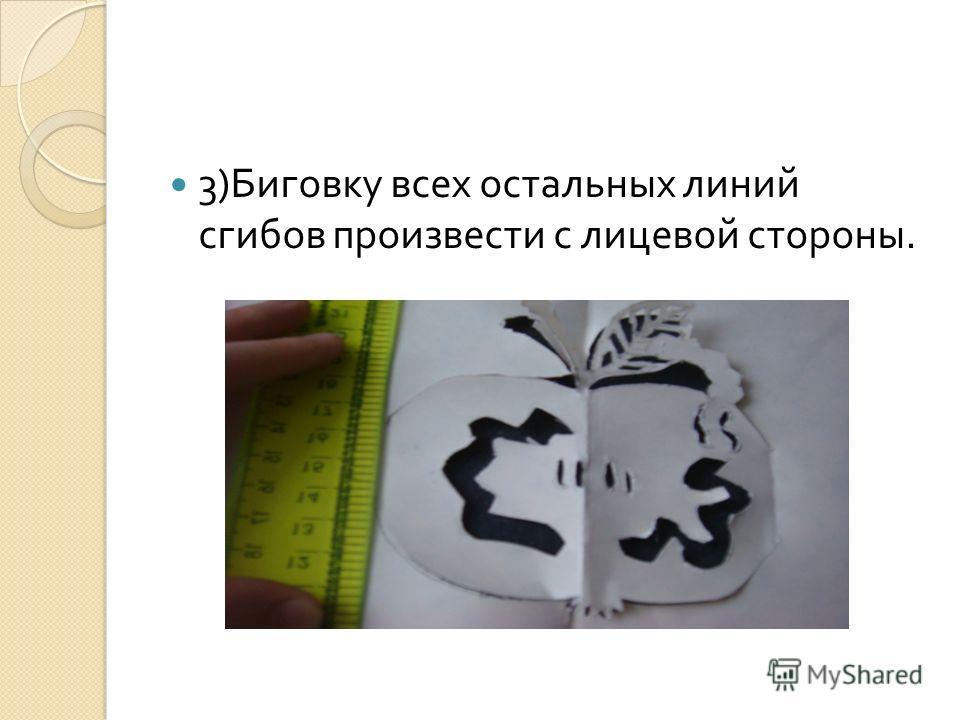 3) Биговку всех остальных линий сгибов произвести с лицевой стороны.
