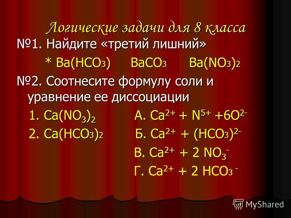 2. укажите «логическую цепочку» для решения задачи *Определить объем 20%-го раствора соляной кислоты (пл. 1,095 г/мл), который потребуется для растворения 30г карбоната кальция.