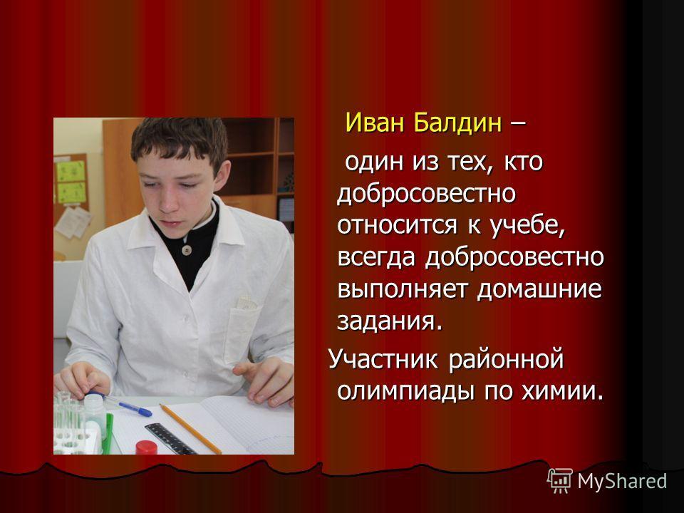 Евгений Бирюков – достойный соперник Дениса, Евгений Бирюков – достойный соперник Дениса, всегда имеет свой взгляд на решение проблемы, поставленной в задаче. всегда имеет свой взгляд на решение проблемы, поставленной в задаче. Участник районной олим