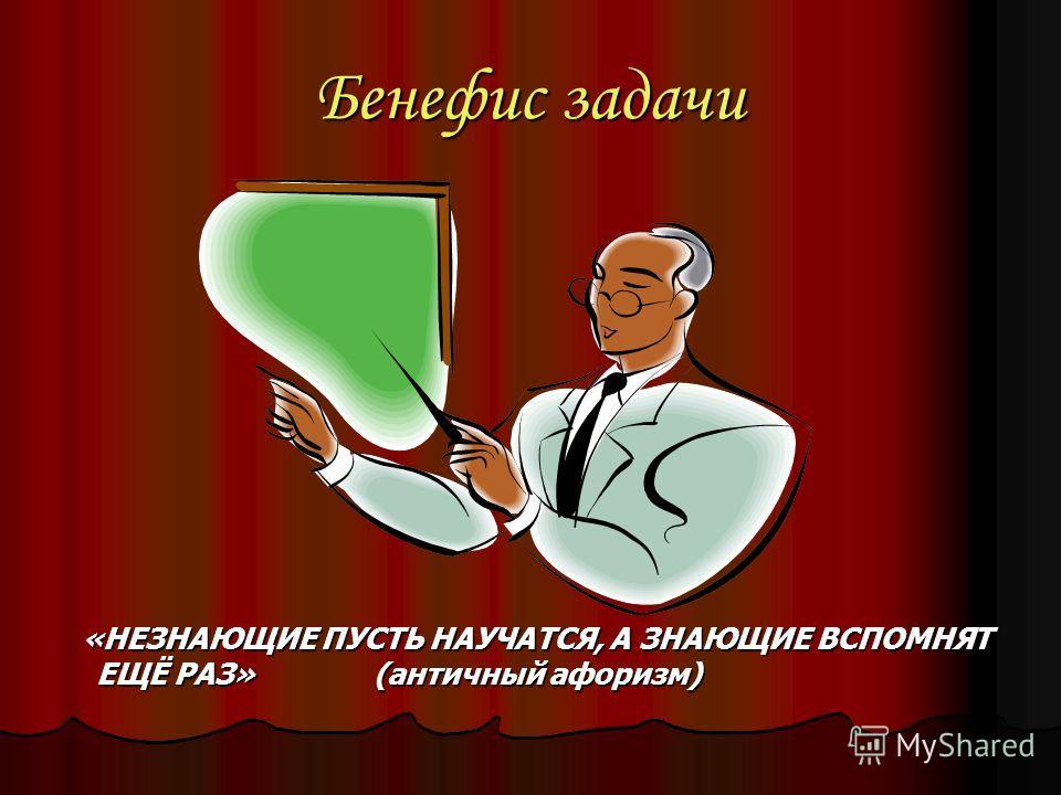 «Benefice» – в переводе с французского языка означает: барыш, прибыль, польза. Бенефис Бенефис – театрализованное представление в честь одного из его участников.