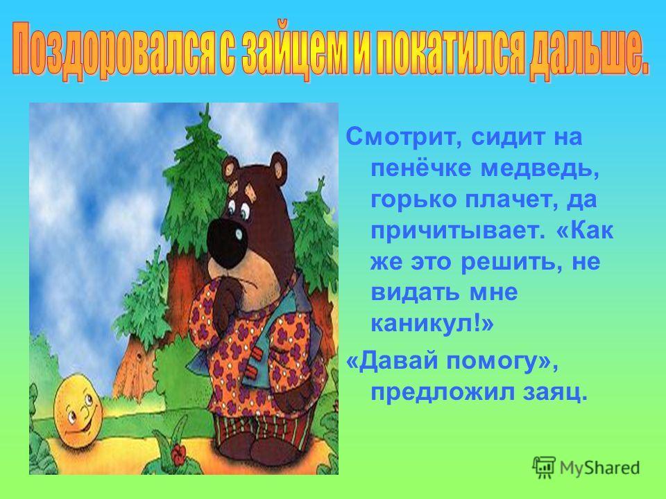 Смотрит, сидит на пенёчке медведь, горько плачет, да причитывает. «Как же это решить, не видать мне каникул!» «Давай помогу», предложил заяц.
