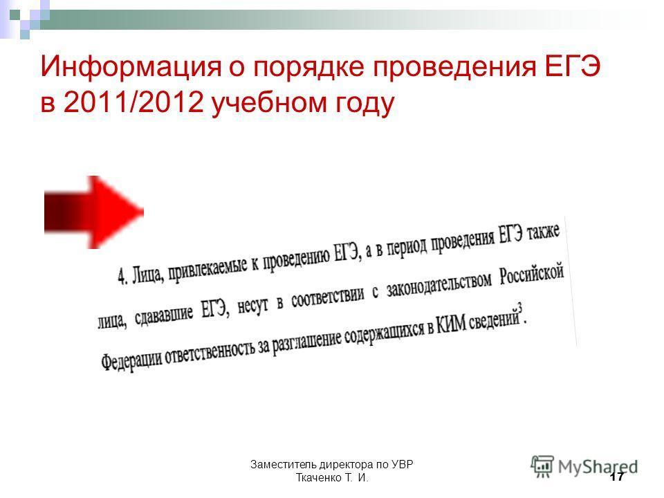 Заместитель директора по УВР Ткаченко Т. И.17 Информация о порядке проведения ЕГЭ в 2011/2012 учебном году