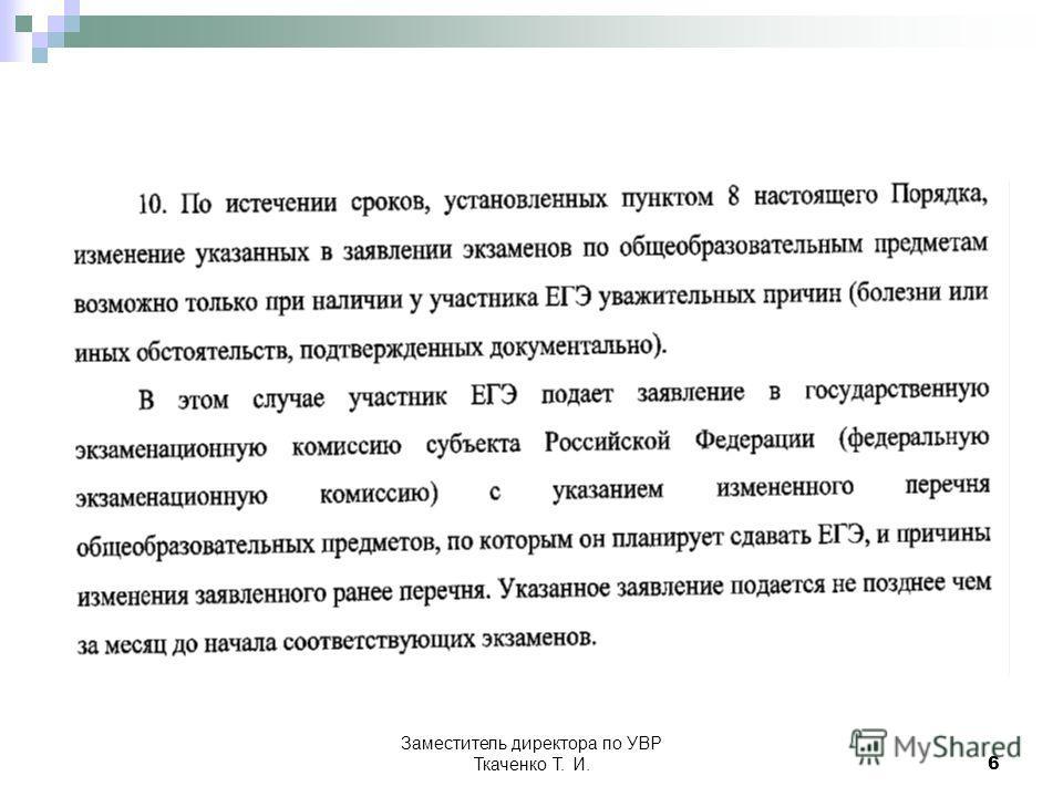 Заместитель директора по УВР Ткаченко Т. И.6