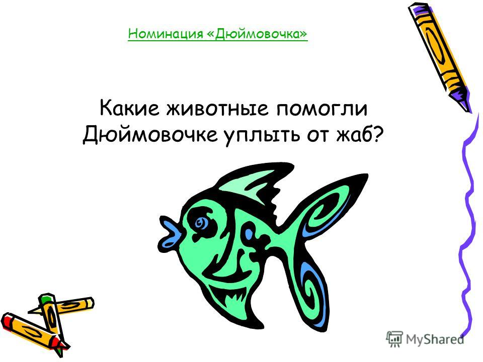 Номинация «Дюймовочка» Какие животные помогли Дюймовочке уплыть от жаб?