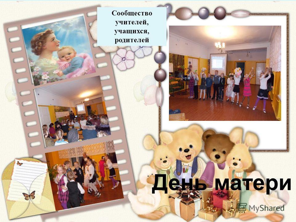 День матери Сообщество учителей, учащихся, родителей