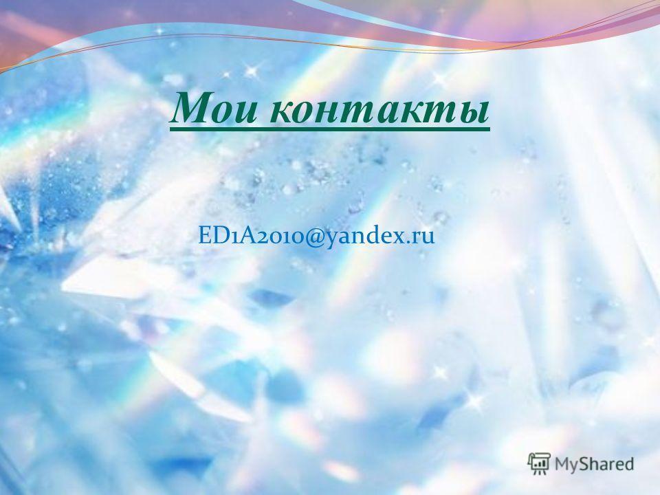 Мои контакты ED1A2010@yandex.ru