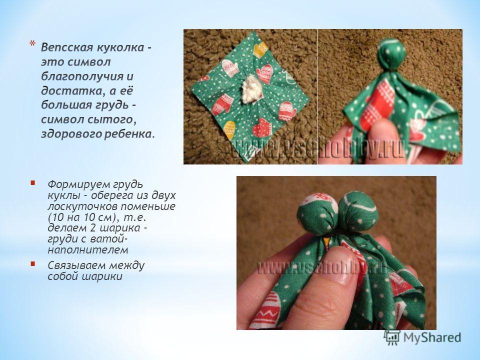 Формируем грудь куклы - оберега из двух лоскуточков поменьше (10 на 10 см), т.е. делаем 2 шарика - груди с ватой- наполнителем Связываем между собой шарики