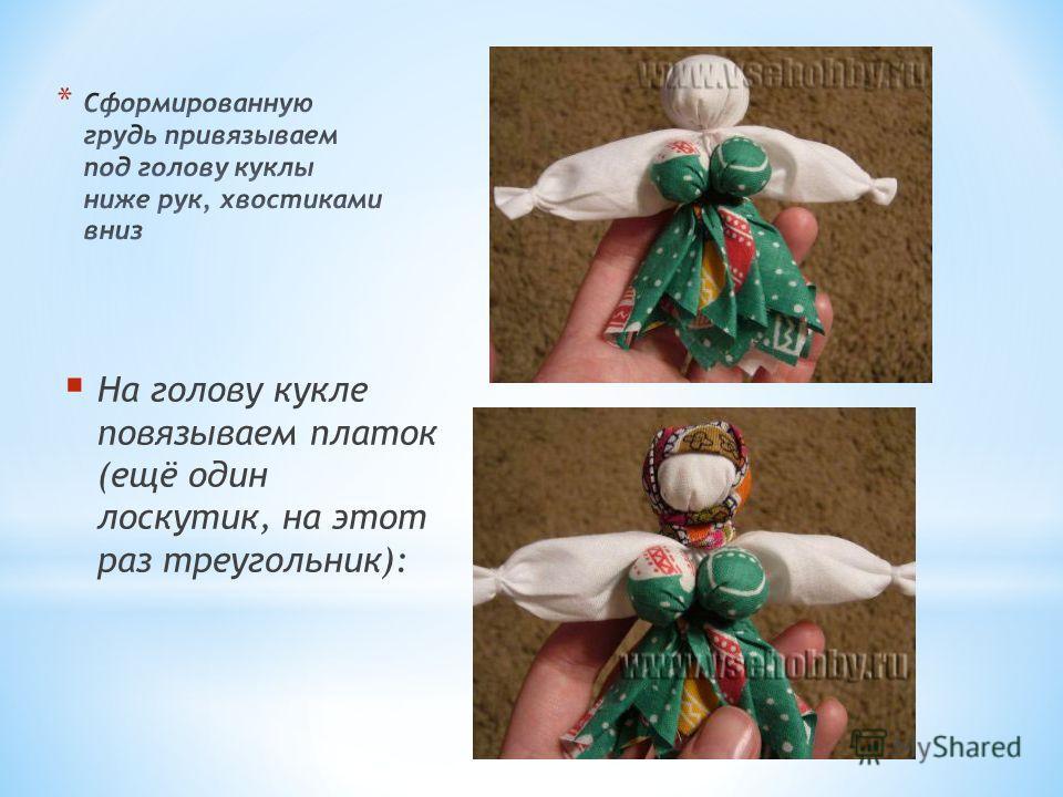 На голову кукле повязываем платок (ещё один лоскутик, на этот раз треугольник):