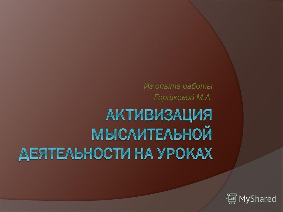 Из опыта работы Горшковой М.А.