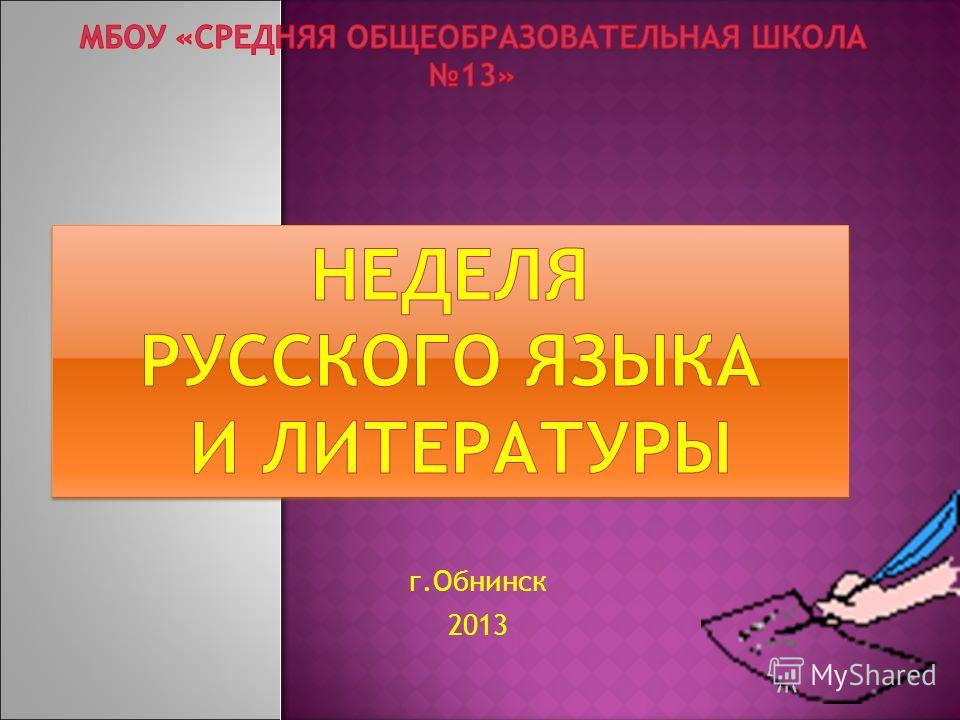 г.Обнинск 2013