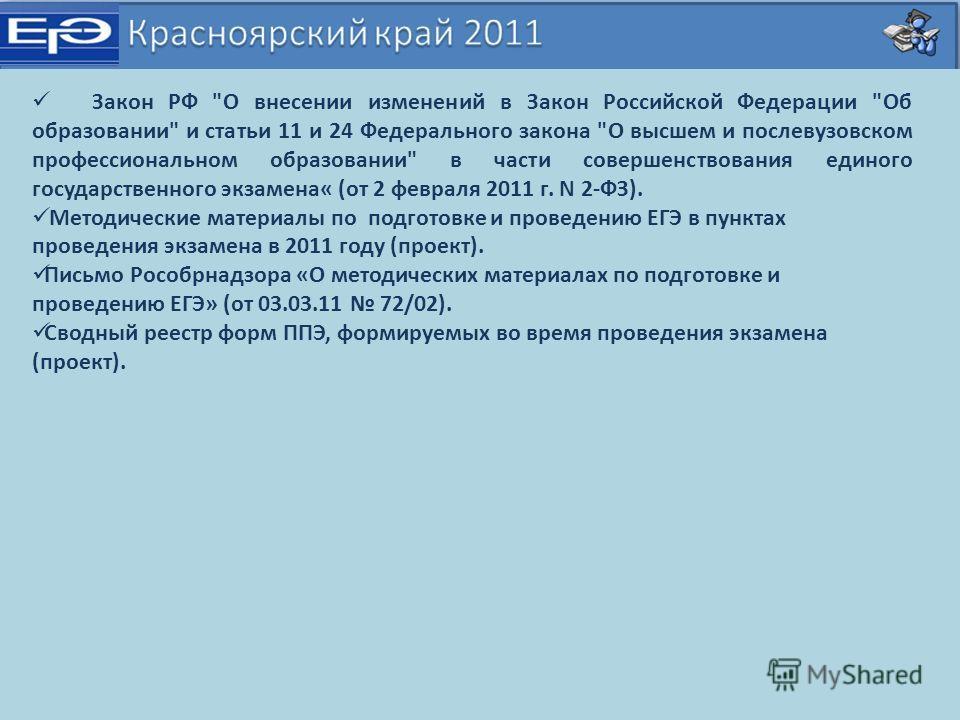 Закон РФ
