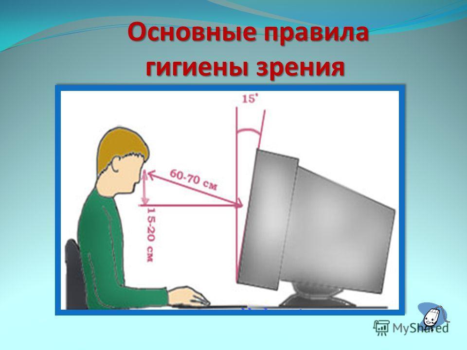 Основные правила гигиены зрения Основные правила гигиены зрения