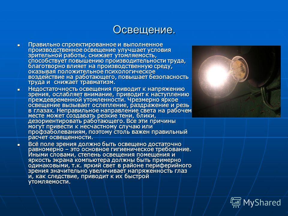 Освещение. Правильно спроектированное и выполненное производственное освещение улучшает условия зрительной работы, снижает утомляемость, способствует повышению производительности труда, благотворно влияет на производственную среду, оказывая положител