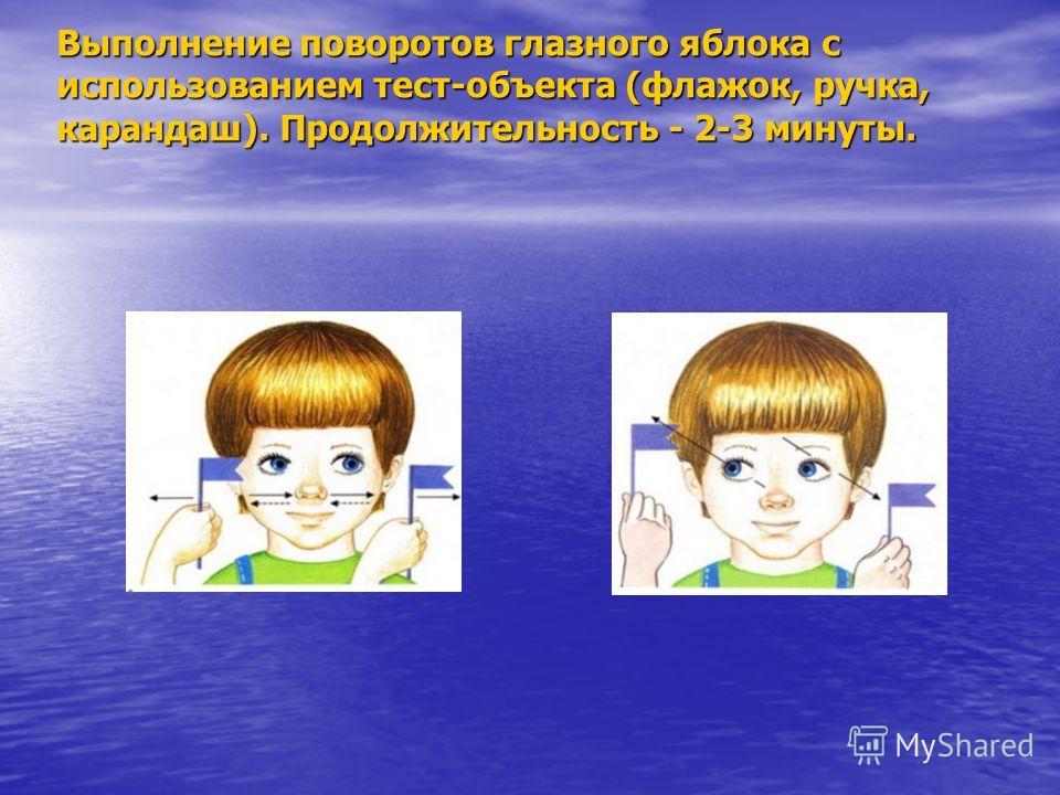 Выполнение поворотов глазного яблока с использованием тест-объекта (флажок, ручка, карандаш). Продолжительность - 2-3 минуты. Выполнение поворотов глазного яблока с использованием тест-объекта (флажок, ручка, карандаш). Продолжительность - 2-3 минуты