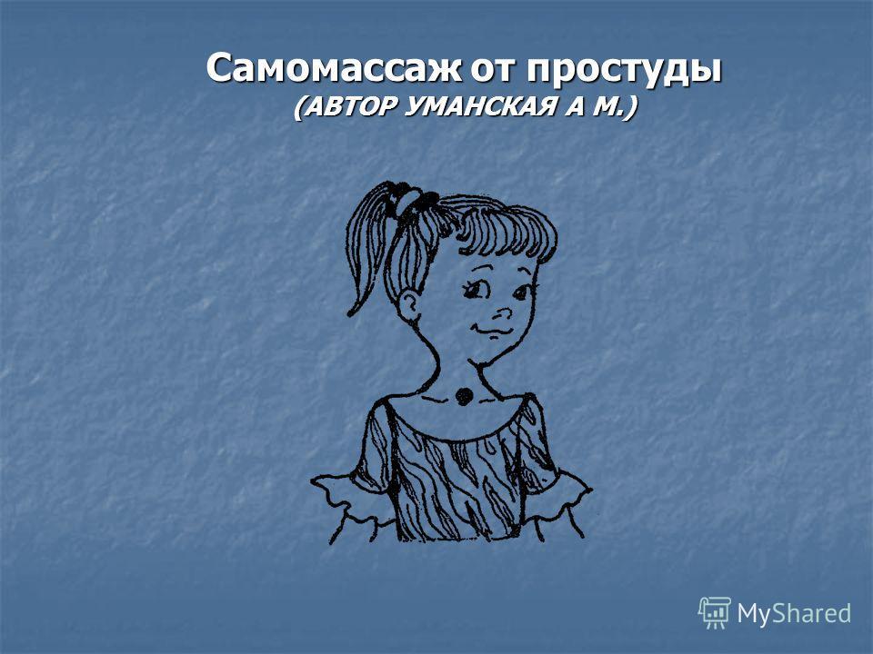 Самомассаж от простуды (АВТОР УМАНСКАЯ А М.)
