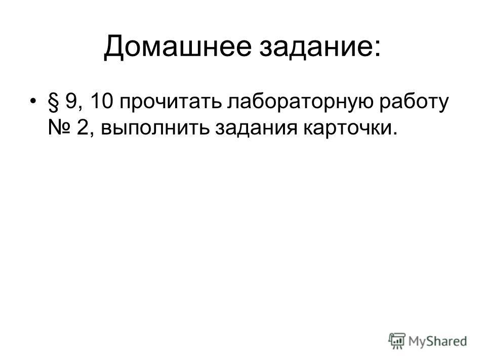 Домашнее задание: § 9, 10 прочитать лабораторную работу 2, выполнить задания карточки.