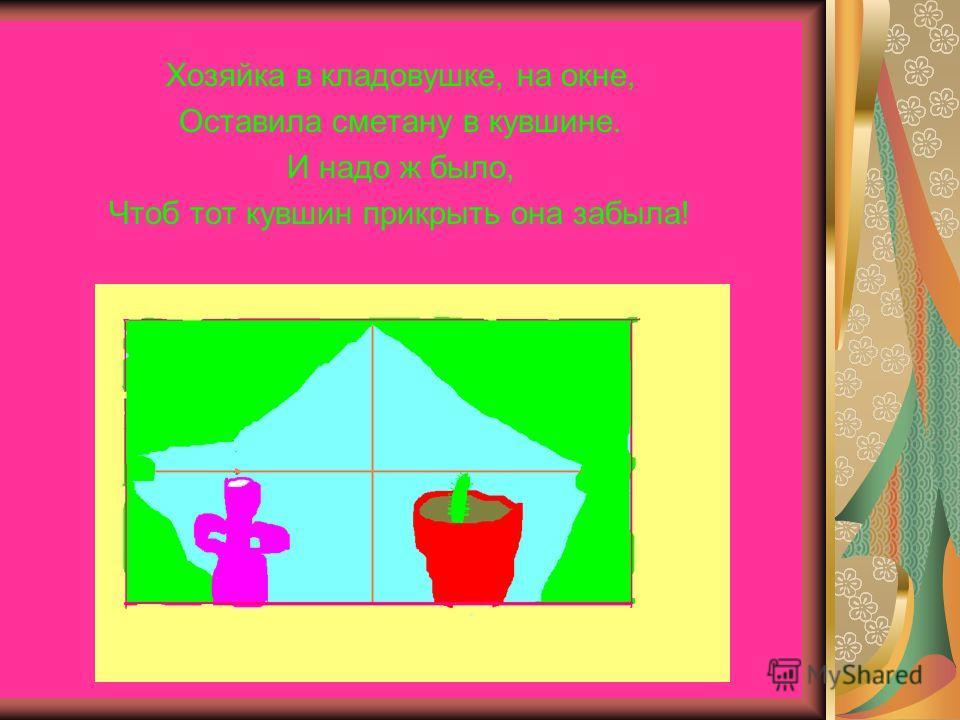 . Сергей Михалков. БАСНЯ. Завидное упорство. ВЫПОЛНИЛА: КУКЛИНА Алина, 5б Муниципальное общеобразовательное учреждение средняя общеобразовательное 46 школа г. Хабаровск 2010