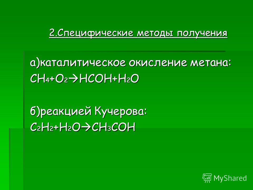 2.Специфические методы получения а)каталитическое окисление метана: CH 4 +O 2 HCOH+H 2 O б)реакцией Кучерова: C 2 H 2 +H 2 O CH 3 COH