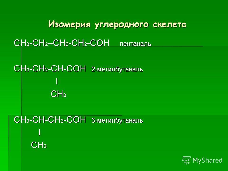 2 метилбутаналь