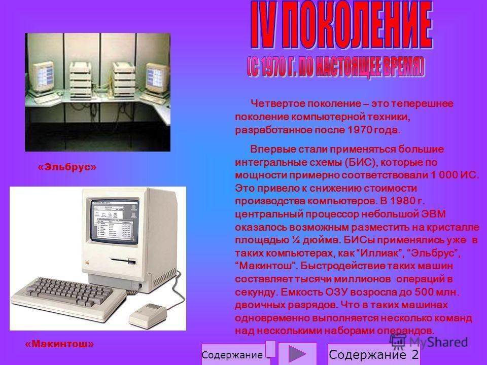 Четвертое поколение – это теперешнее поколение компьютерной техники, разработанное после 1970 года. Впервые стали применяться большие интегральные схемы (БИС), которые по мощности примерно соответствовали 1 000 ИС. Это привело к снижению стоимости пр
