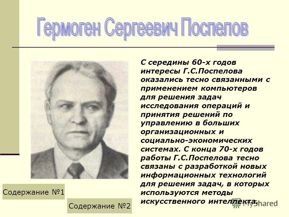 С середины 60-х годов интересы Г.С.Поспелова оказались тесно связанными с применением компьютеров для решения задач исследования операций и принятия решений по управлению в больших организационных и социально-экономических системах. С конца 70-х годо