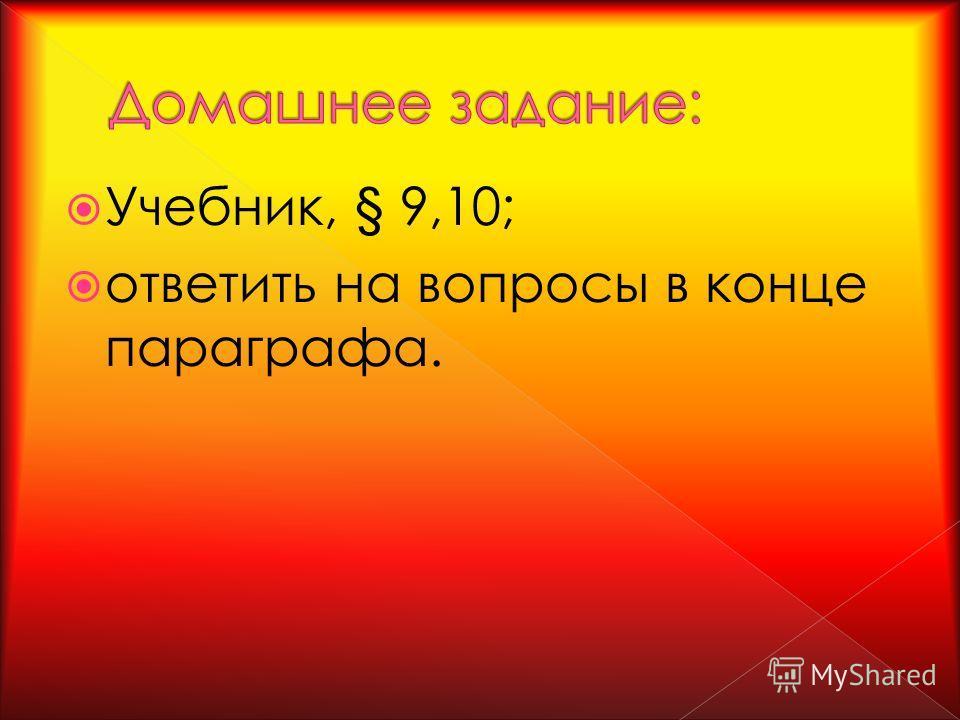 Учебник, § 9,10; ответить на вопросы в конце параграфа.