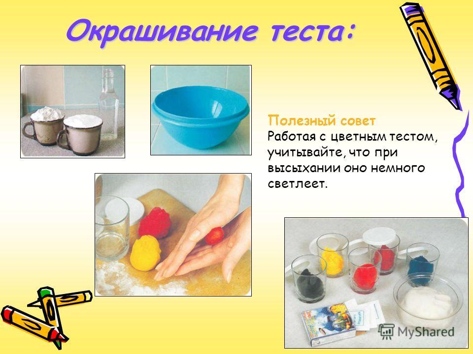 Окрашивание теста: Полезный совет Работая с цветным тестом, учитывайте, что при высыхании оно немного светлеет.