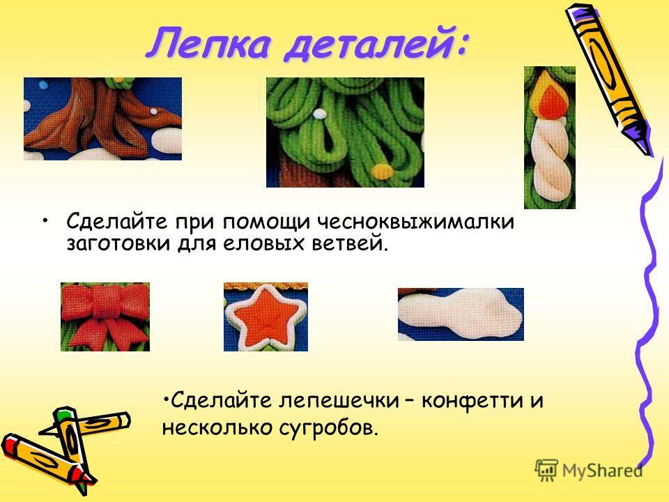 Лепка деталей: Сделайте при помощи чесноквыжималки заготовки для еловых ветвей. Сделайте лепешечки – конфетти и несколько сугробов.