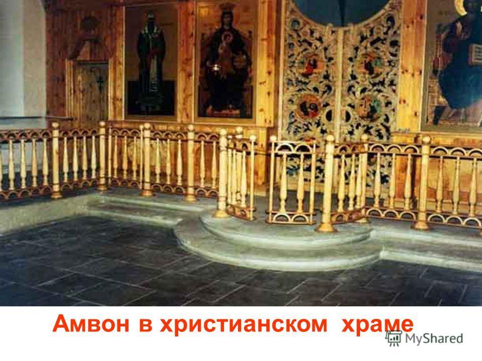В одеянии расшитом Диакон вышел: важен он! Это место, где стоит он, Называется амвон. Амвон в христианском храме