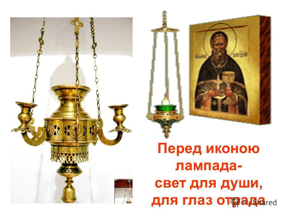 Перед иконою лампада- свет для души, для глаз отрада