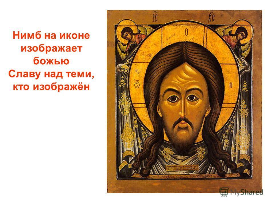 Нимб на иконе изображает божью Славу над теми, кто изображён