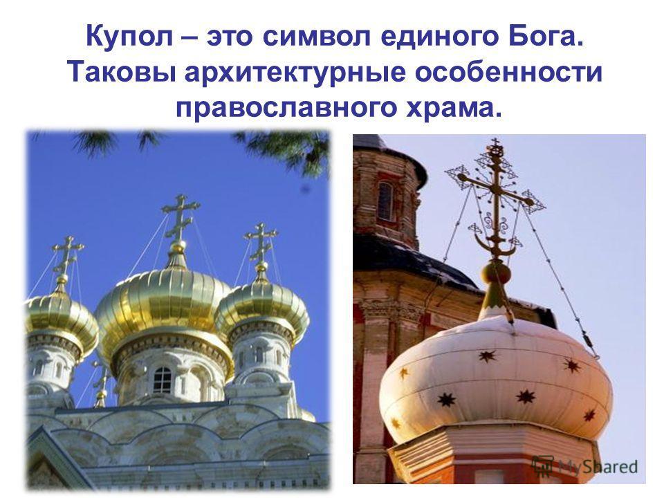 Купол – это символ единого Бога. Таковы архитектурные особенности православного храма.