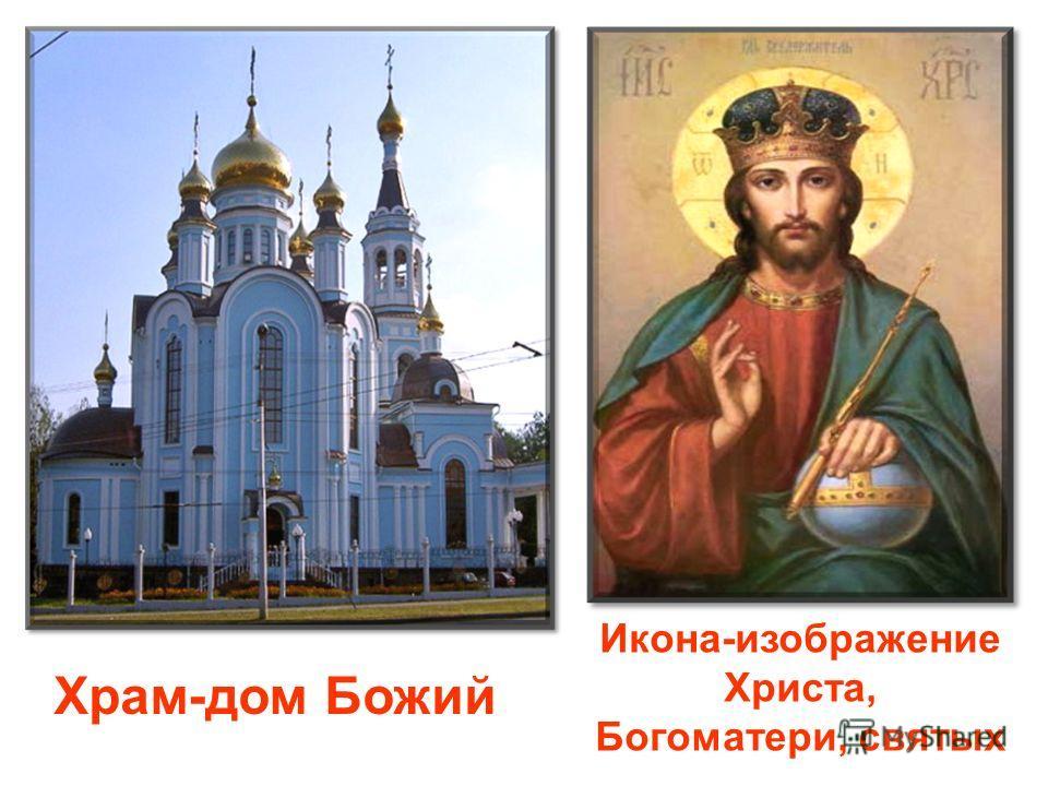 Храм-дом Божий Икона-изображение Христа, Богоматери, святых