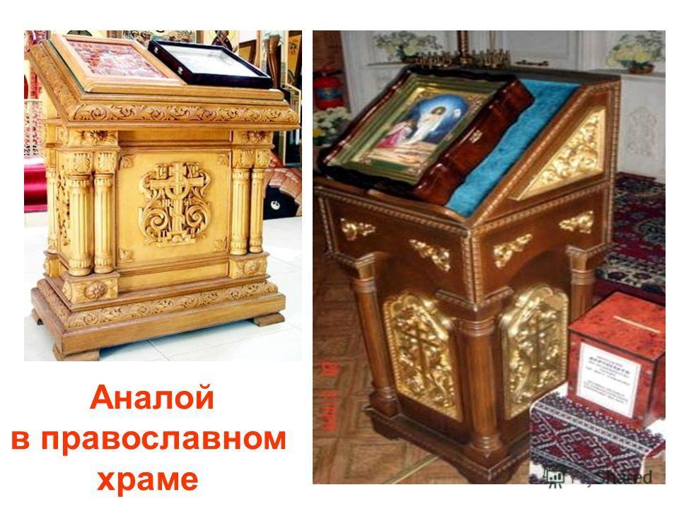 Аналой в православном храме