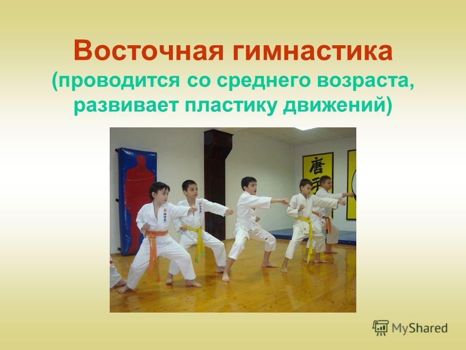 Восточная гимнастика (проводится со среднего возраста, развивает пластику движений)