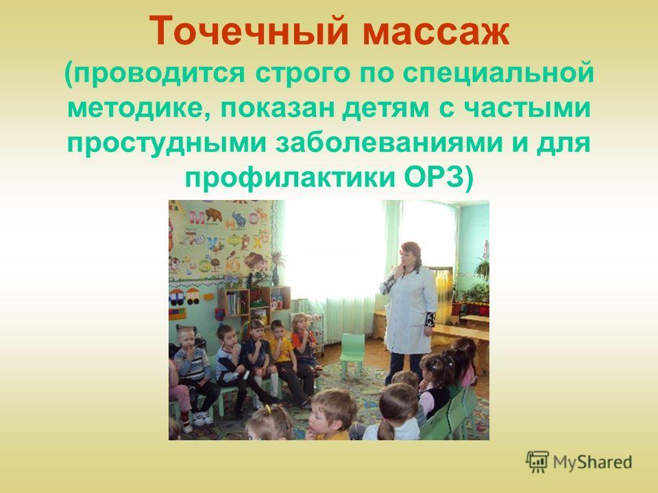 Точечный массаж (проводится строго по специальной методике, показан детям с частыми простудными заболеваниями и для профилактики ОРЗ)